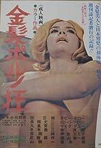 Kinpatsu porno-kyô