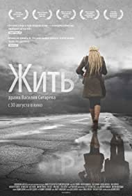 Zhit (2012) Poster - Movie Forum, Cast, Reviews