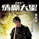 Steven Cheung in Qing dian da sheng (2005)