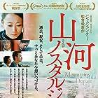 Shan he gu ren (2015)