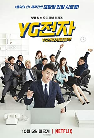 Where to stream YG Future Strategy Office