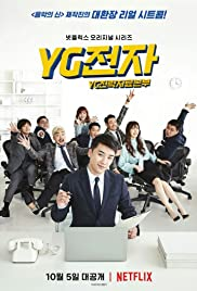 YG Future Strategy Office Poster