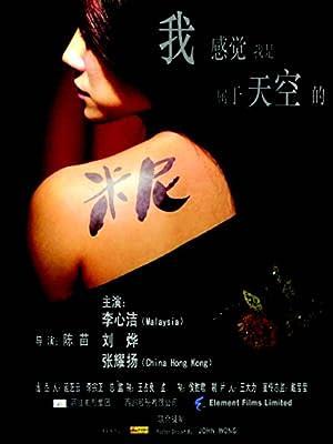 Ye Liu Mini Movie