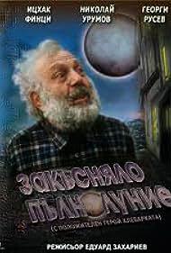 Zakasnjalo palnolunie (1996)