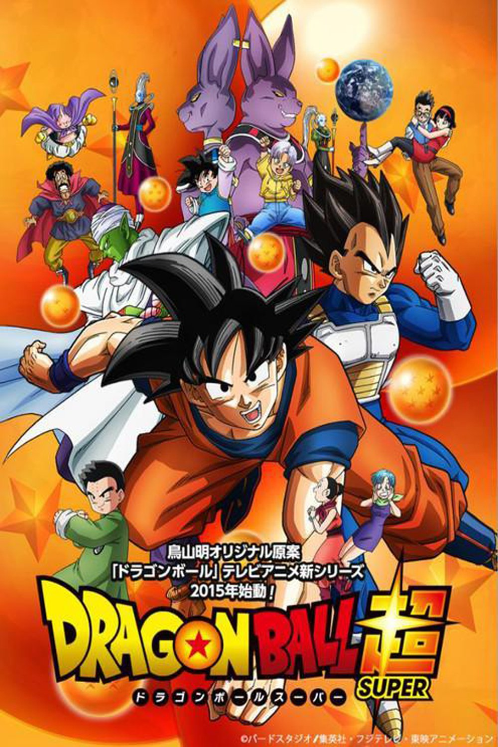 2aca81266 Dragon Ball Super (TV Series 2015–2018) - IMDb