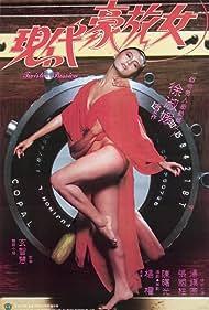 Shu-Yuan Hsu in Xian dai hao fang nu (1985)