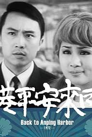 Hui lai An Ping gang (1970)