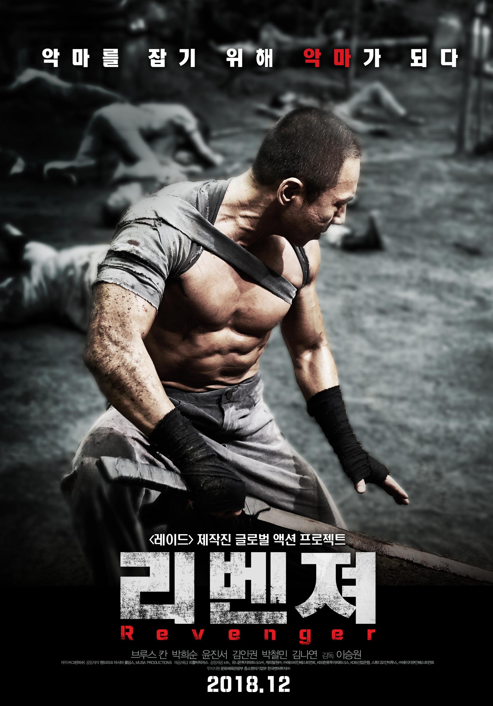 Revenger (2018) - IMDb