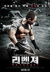 فيلم Revenger مترجم