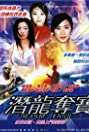Qian long duo bao (2000) Poster