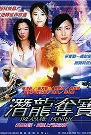 Qian long duo bao Poster