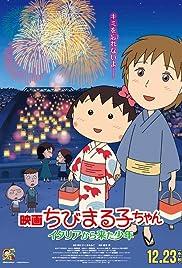 Chibi Maruko-chan: A Boy from Italy (2015) Eiga Chibi Maruko-chan: Itaria kara kita shounen 1080p