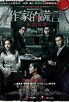 Zuo jia de huang yan: Bi zhong you zui