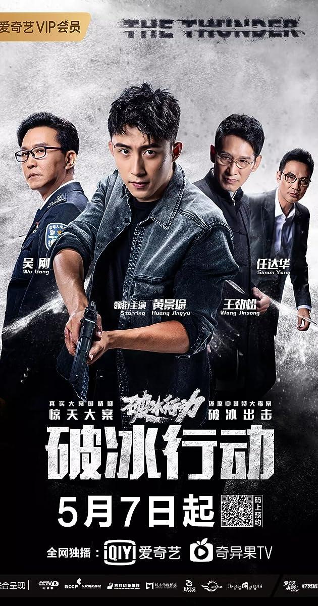 descarga gratis la Temporada 1 de Po bing xing dong o transmite Capitulo episodios completos en HD 720p 1080p con torrent