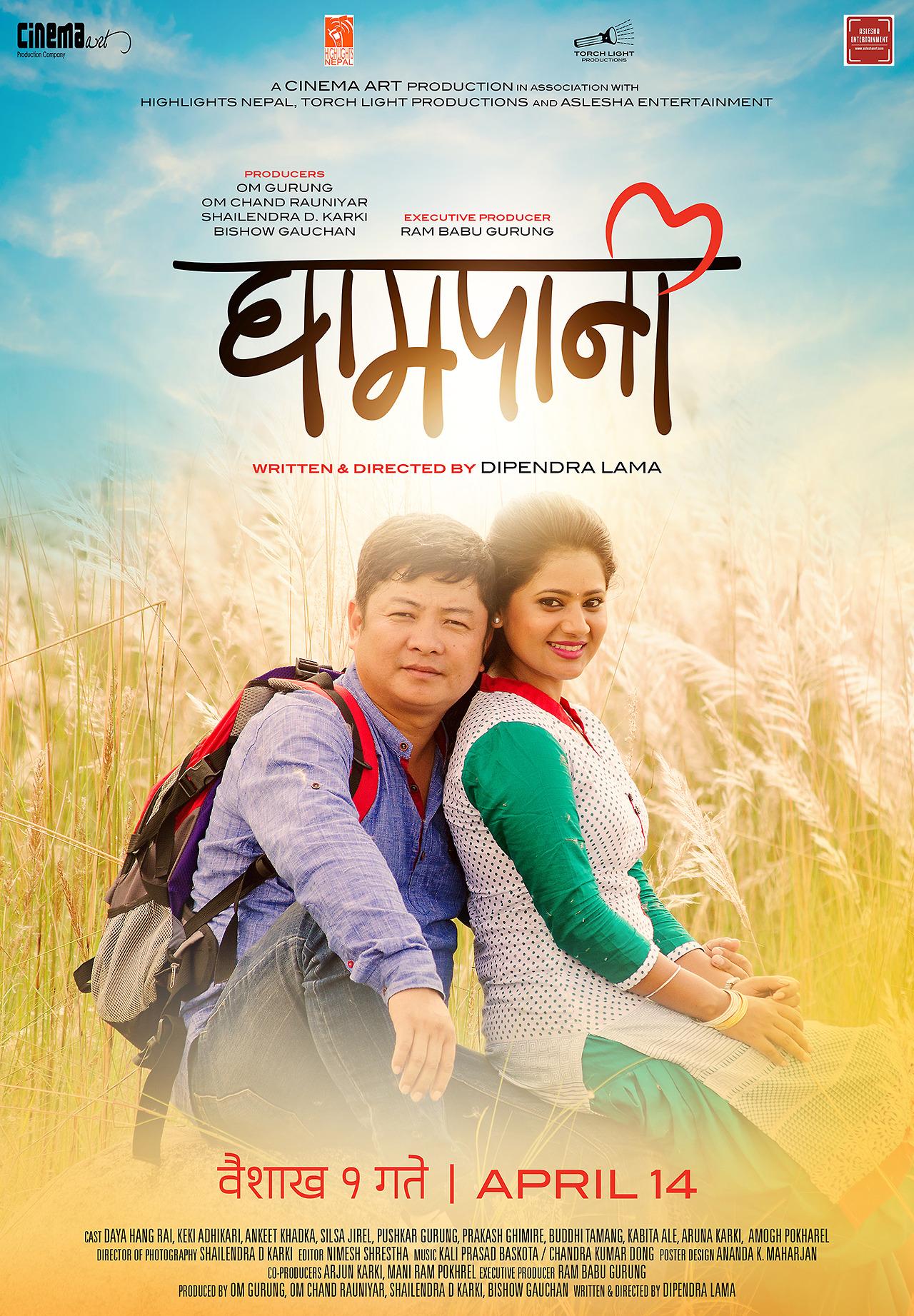 Ghampani (2017) - IMDb