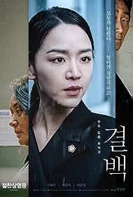 Chong-ok Bae, Joon-ho Huh, and Hye-Sun Shin in Gyul-baek (2020)