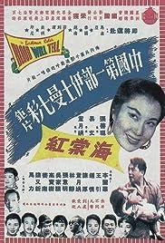 Hai tang hong Poster