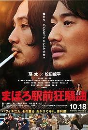 Mahoro ekimae kyôsôkyoku Poster