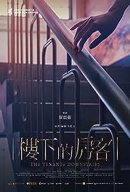 Yu-Wei Shao in Lou xia de fang ke (2016)