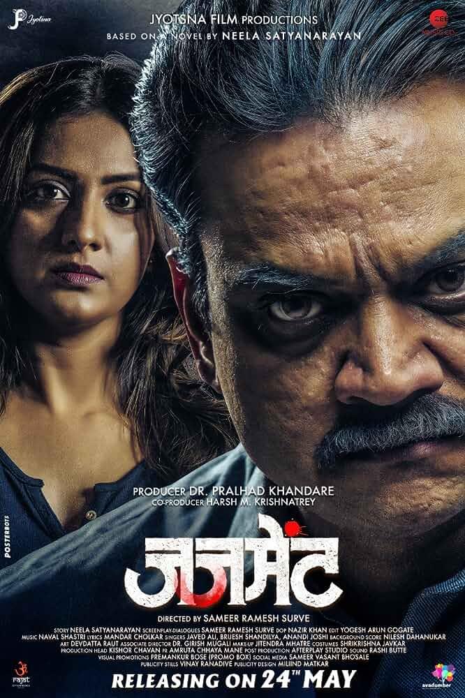 Judgement (2019) Marathi 720p HEVC HDRip x265 AAC ESubs  (450MB) Full Movie Download