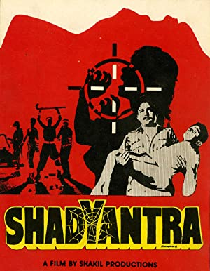 Shadyantra movie, song and  lyrics