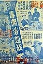 Nu du shou (1962) Poster