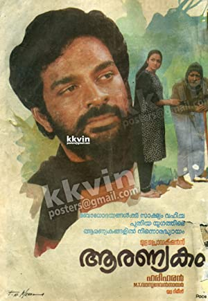 M.T. Vasudevan Nair (screenplay) Aranyakam Movie