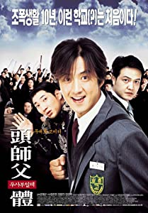 Films mp4 psp télécharger My Boss, My Hero (2001) [480x320] [1080pixel] [DVDRip], Seon-mi Song