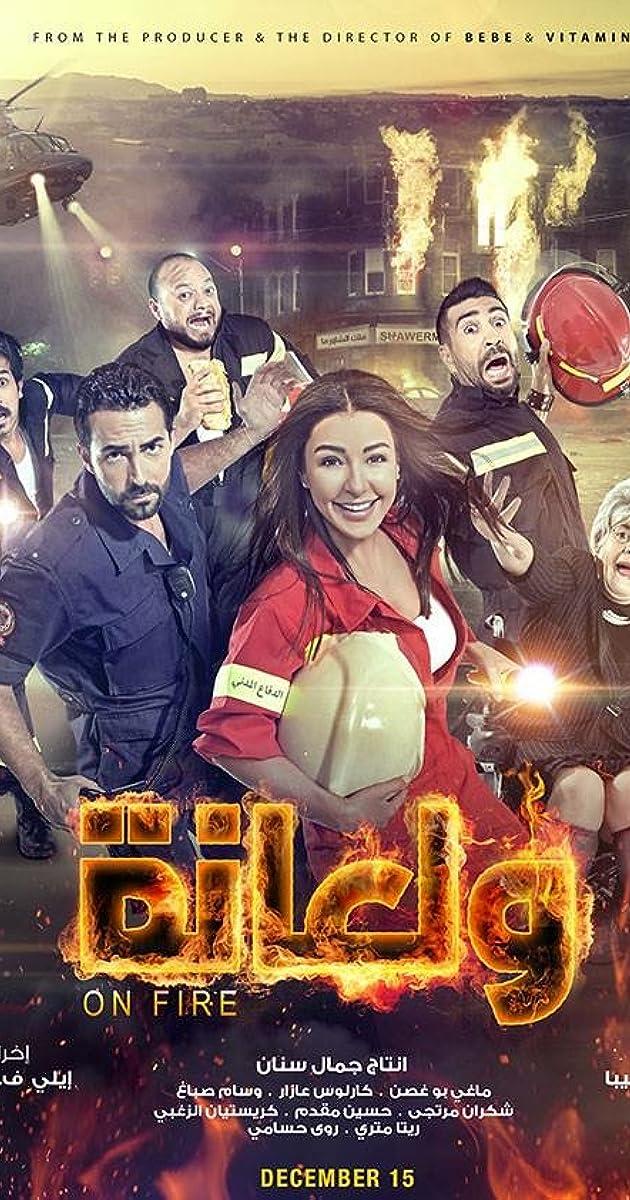 Watch bingo lebanese movie