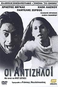 Antiziloi (1968)