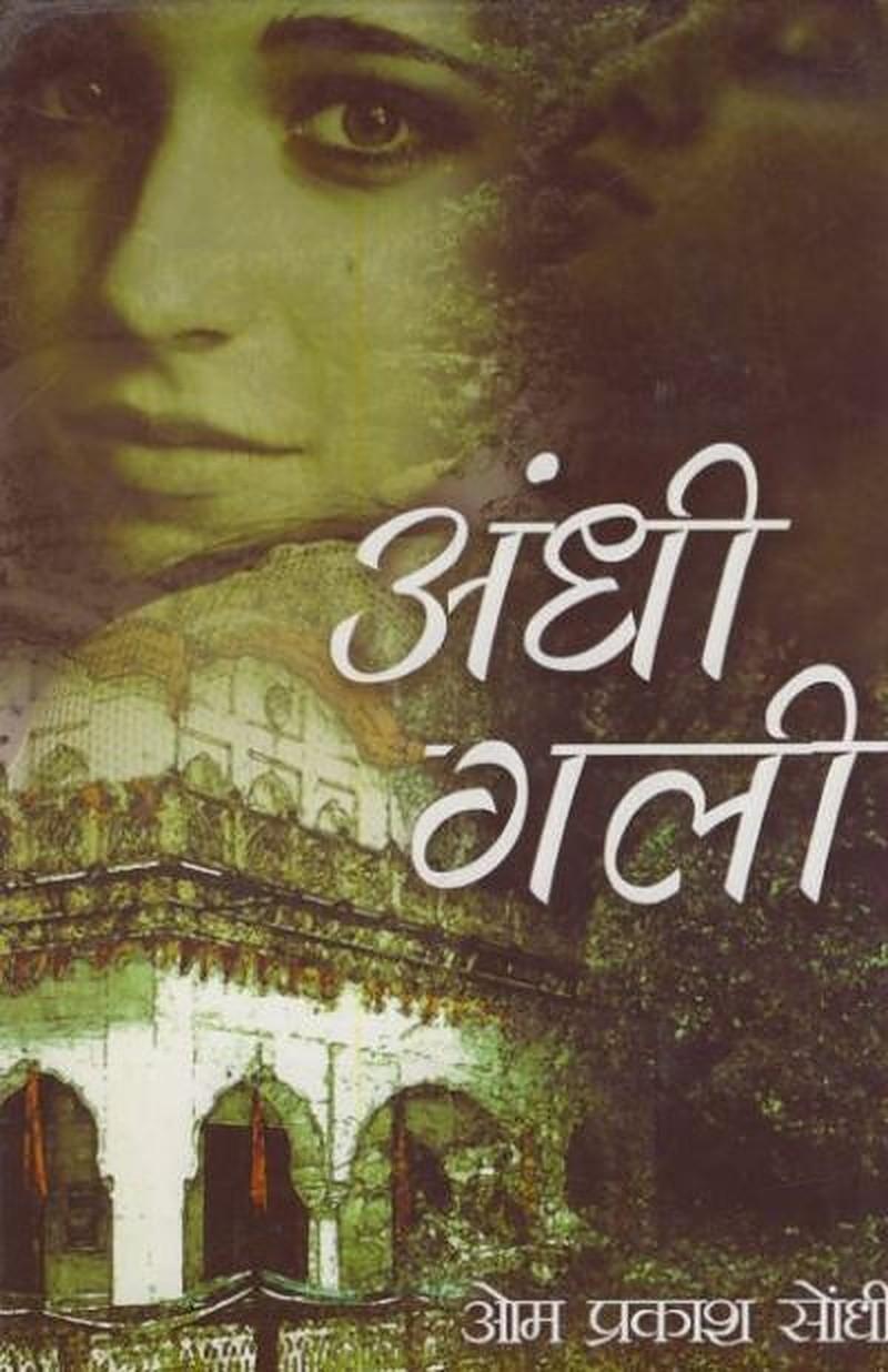 Andhi Gali ((1984))