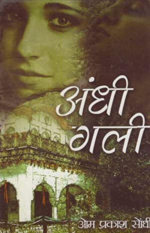 Andhi Gali movie, song and  lyrics