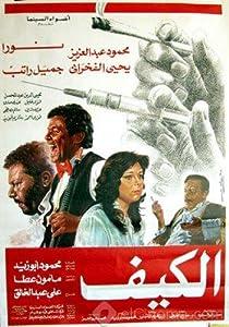 Bester PC, der Filme schaut El-Keif  [hddvd] [1680x1050] [XviD]