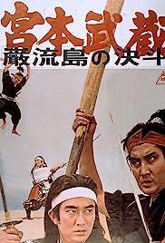 Miyamoto Musashi V: Duel at Ganryu Island Poster
