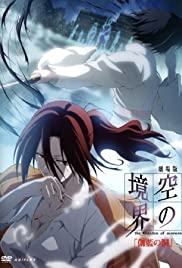Kara no Kyoukai: The Garden of Sinners - The Hollow Shrine Poster