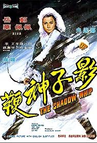 Ying zi shen bian (1971) Poster - Movie Forum, Cast, Reviews