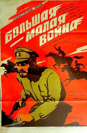 Bolshaya-malaya voyna ((1980))