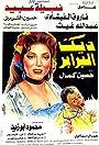 Deek El Baraber