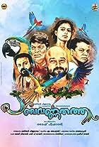Panchavarnathatha