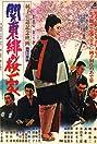 Junko intai kinen eiga: Kantô hizakura ikka (1972) Poster