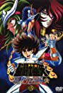 Seinto Seiya: Meiou Hades Meikai Hen (2005) Poster