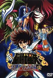Seinto Seiya: Meiou Hades Meikai Hen Poster