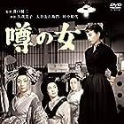 Uwasa no onna (1954)