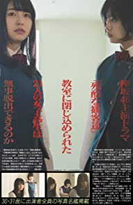 Zankoku na kankyakutachiเหล่าผู้ชมที่แสนโหดร้าย