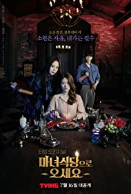 Jong-Hyeop Chae, Song Ji-Hyo, and Nam Ji-Hyun in Manyeosikdangeuro Oseyo (2021)