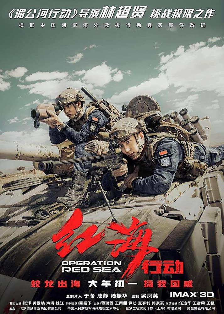 Operation Red Sea 2018