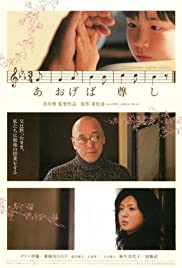 Aogeba tôtoshi Poster