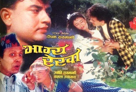 Bhagya Rekha ((1989))