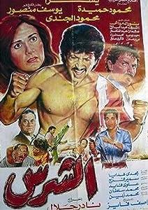 Al-Shariss full movie in hindi free download