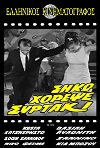 Primary photo for Get Up and Dance the Sirtaki